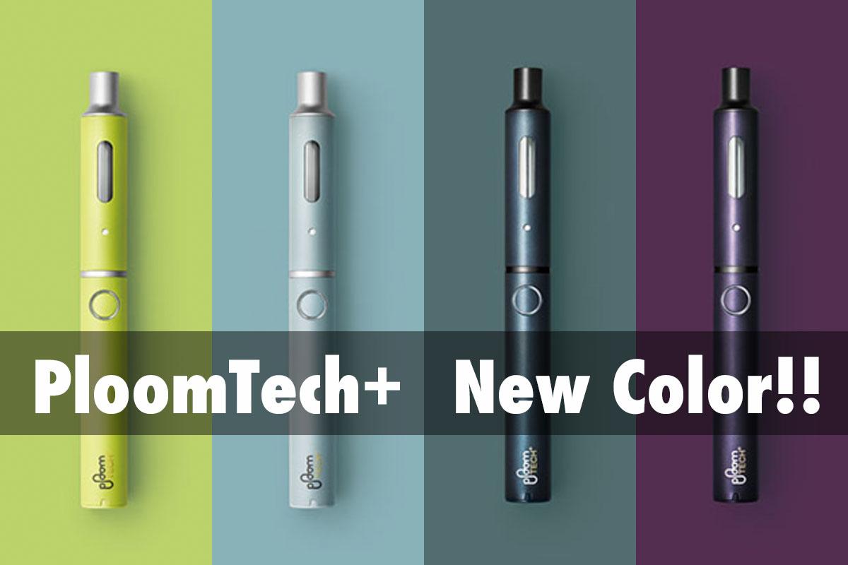 JTの加熱式たばこ プルームテックプラスに8つの新色追加!4月10日から販売開始!