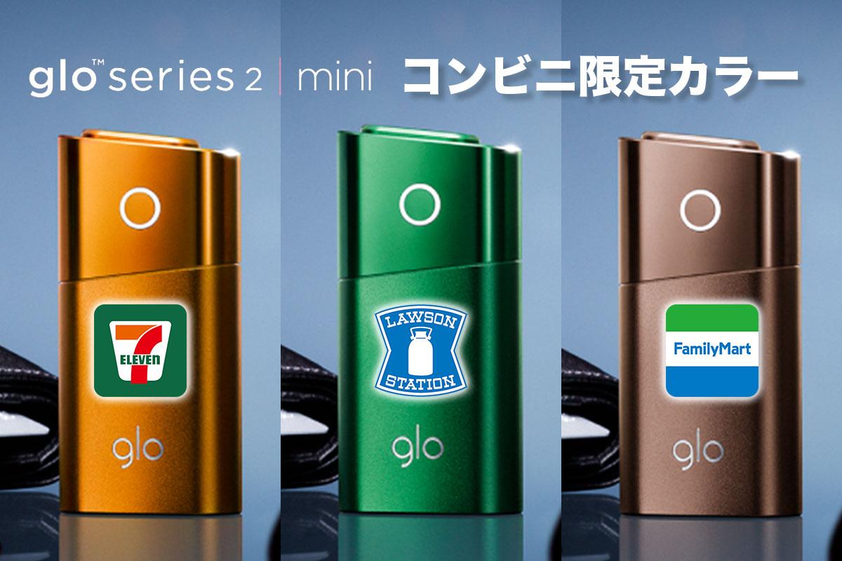 グローミニのコンビニ限定カラー発売決定|オレンジ・ブラウン・グリーンの3色