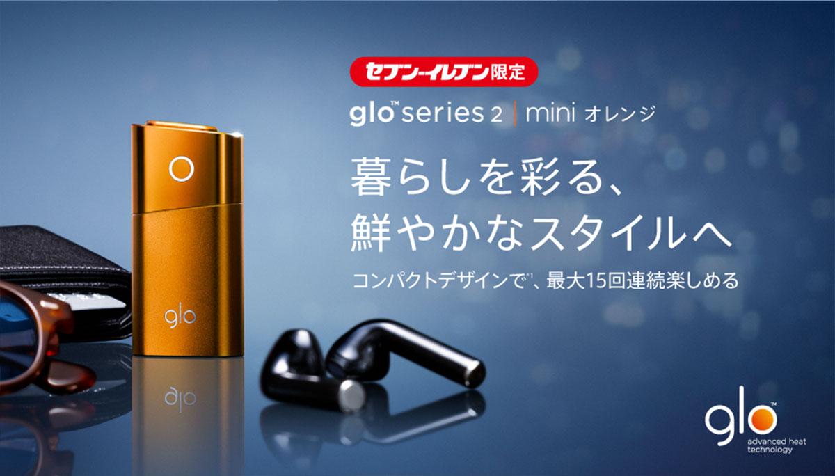 オレンジ:セブンイレブン限定カラーglo mini