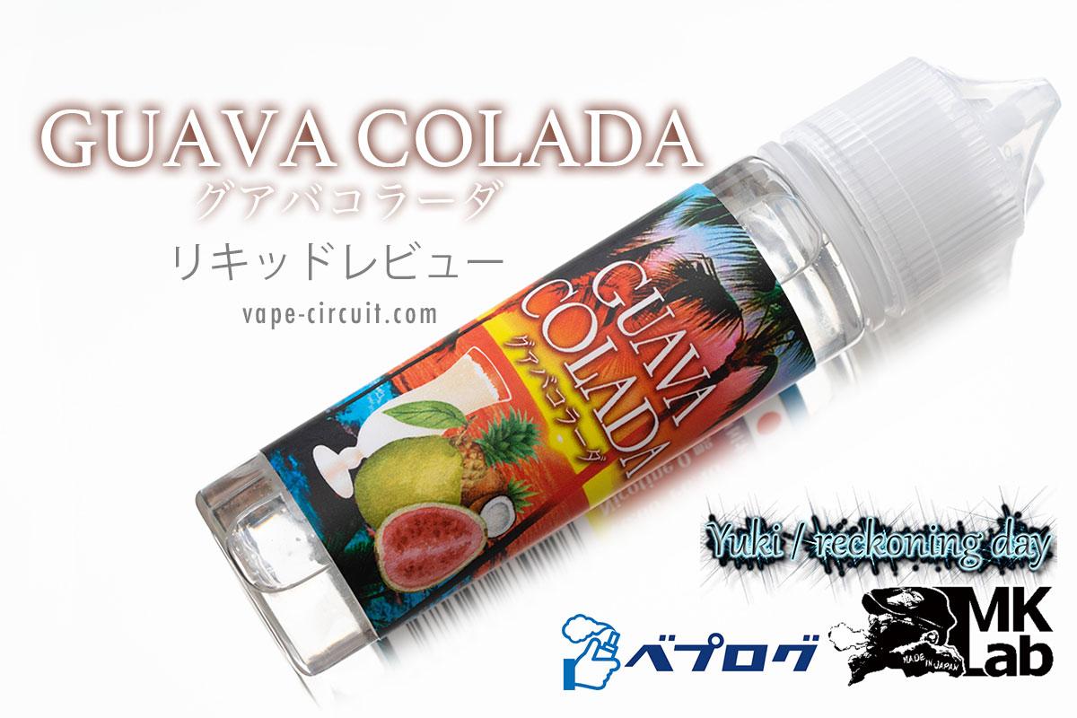 グァバコラーダ GUAVA COLADA レビュー