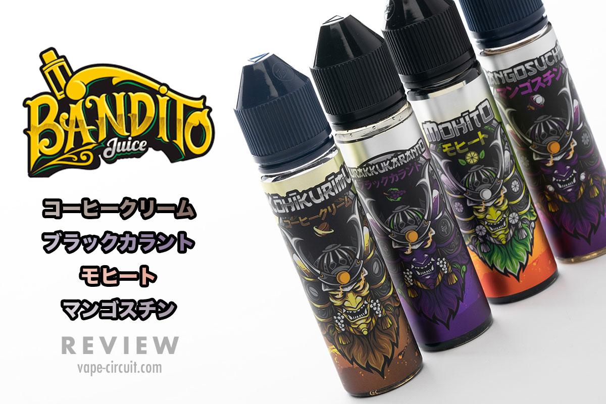 BANDITO Juice レビュー