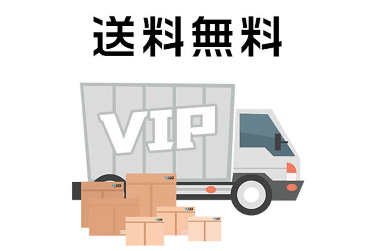 HiLIQ VIP会員サービスの目玉は「送料無料サービス」