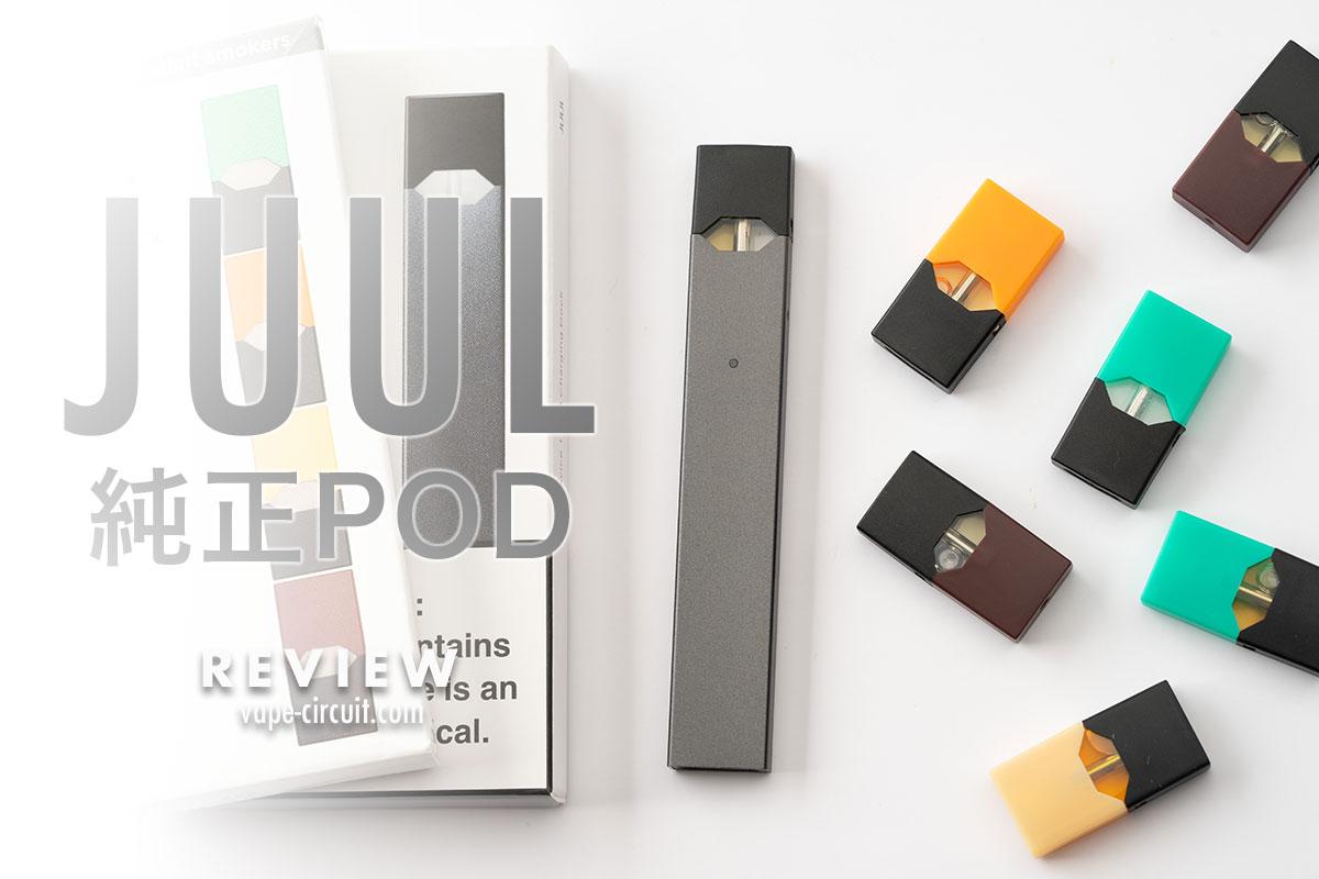 JUUL PODS レビュー|純正カートリッジおすすめの味は?