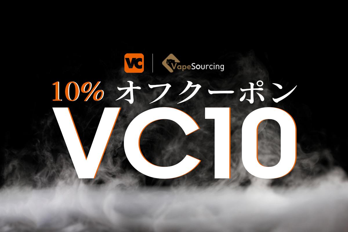 Vape Sourcing 10%オフクーポン|VAPE商品が全て10%割引!使い方と購入方法の詳細
