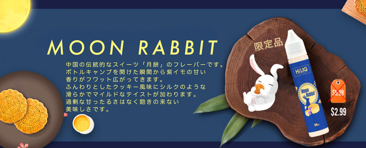 限定品 MOON RABBIT