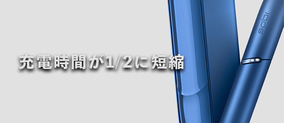 iQOS 3 DUOの特徴2:充電時間が1/2に短縮