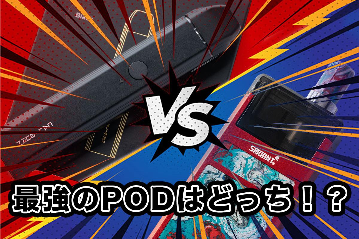 大ヒットPOD頂上決戦|「CALIBURNとPasito」最強のPODはどっち?