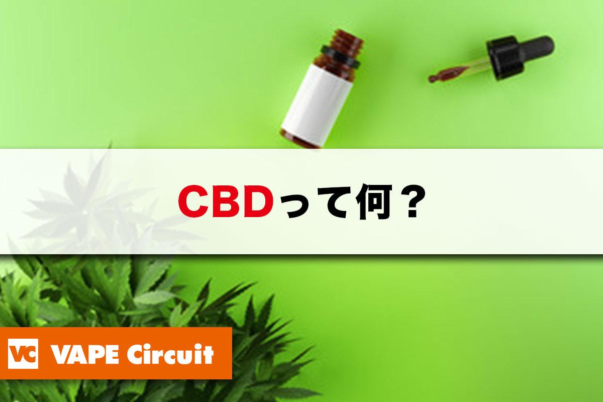 CBDリキッドって何?効能や効果は?吸ってみた感想をまとめました