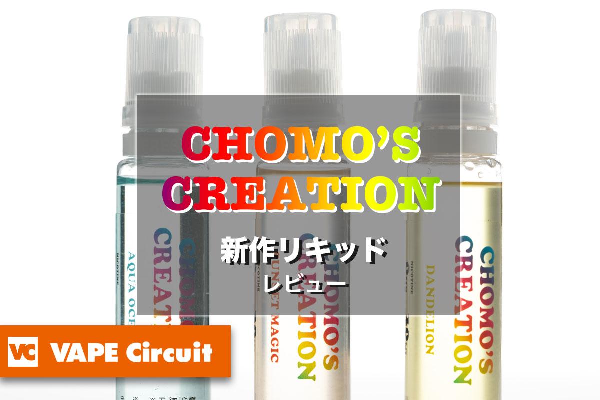 Chomo's Creation リキッドレビュー