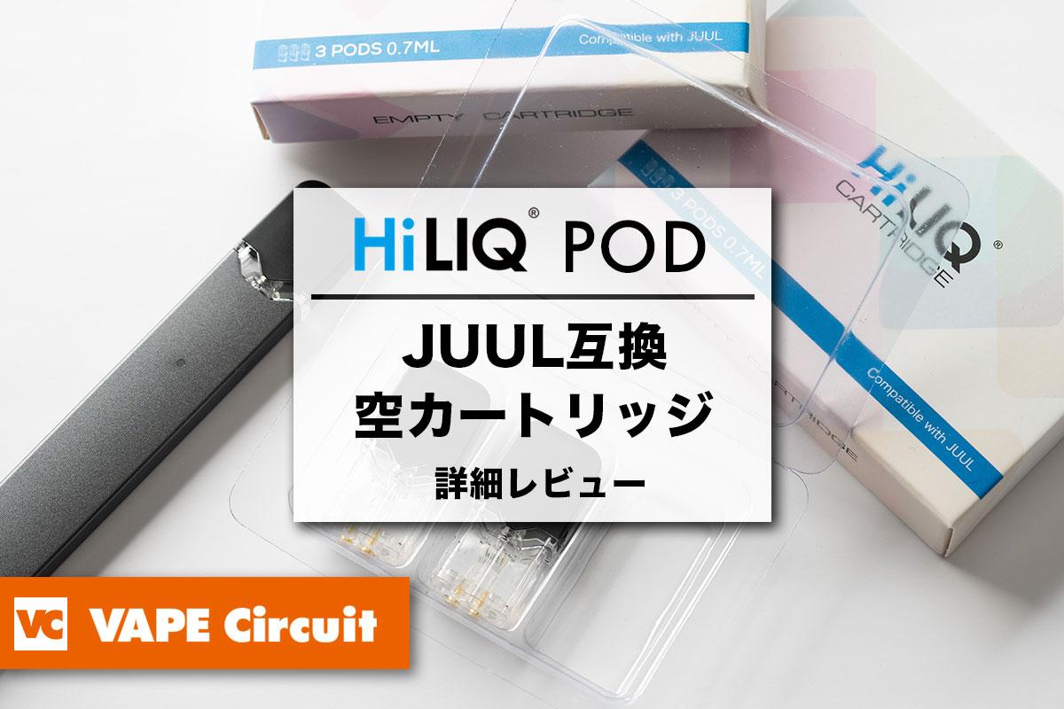 HiLIQ POD レビュー|コスパに優れた「JUUL互換 空カートリッジPOD」繰り返しリフィルできます!