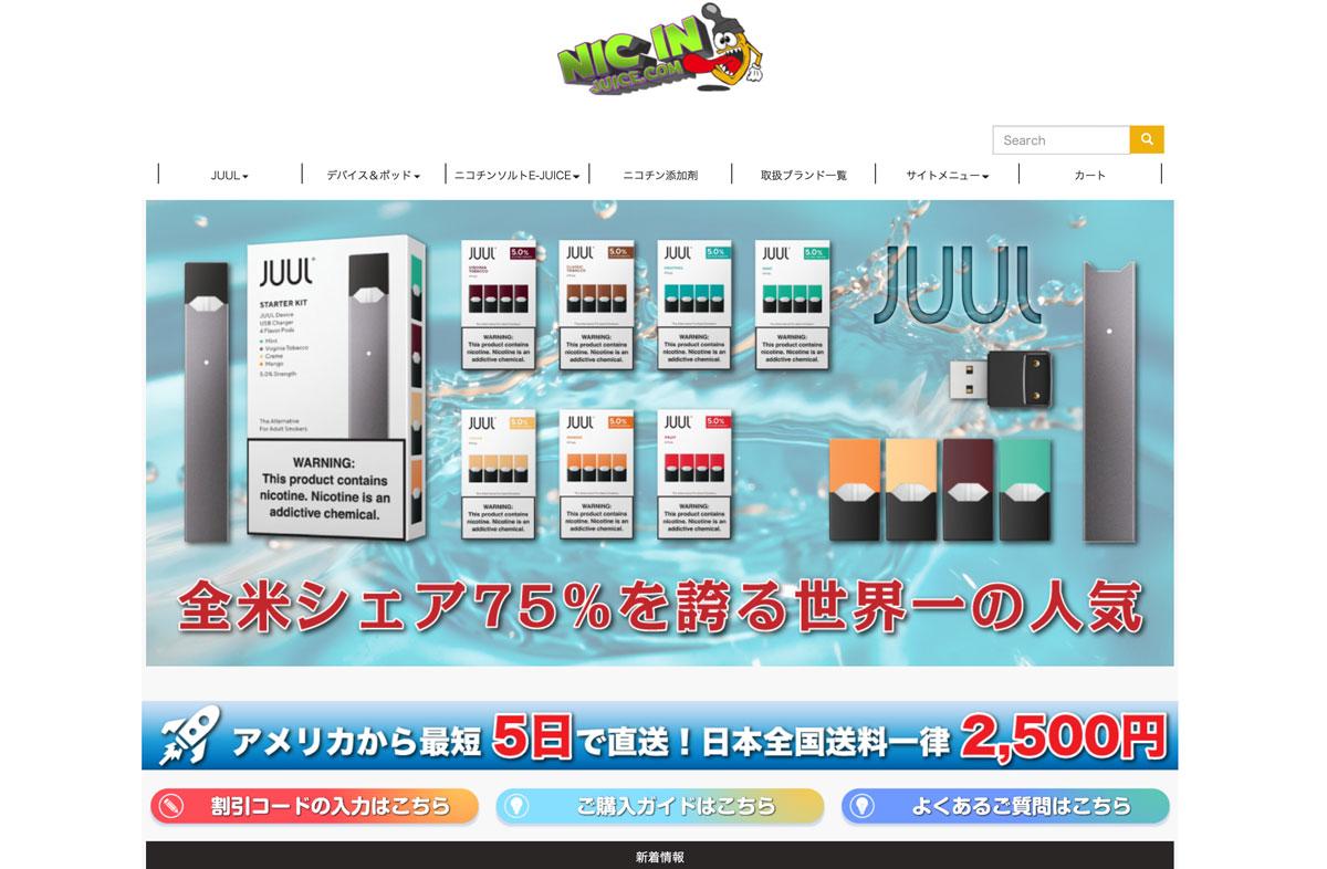 [PR]NIC IN JUICEとは? 日本語完全対応!VAPE先進国アメリカの通販 ...
