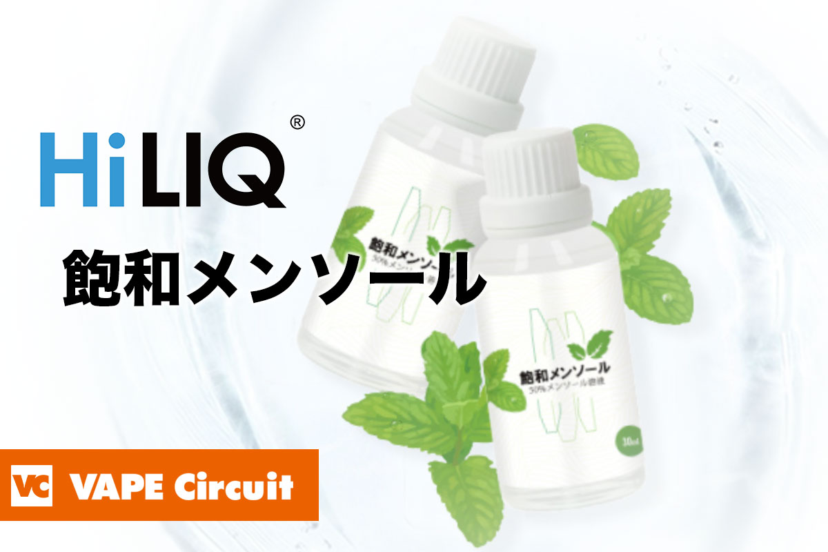 HiLIQ 飽和メンソール レビュー