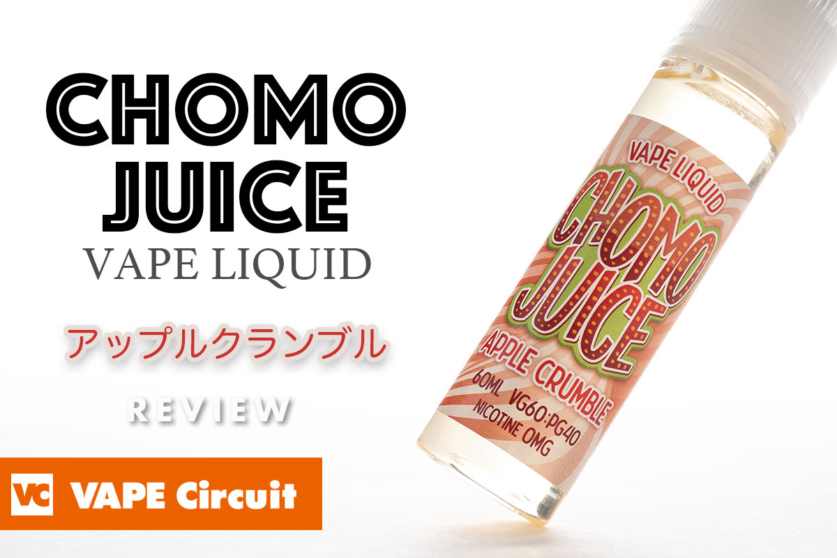 CHOMO JUICE APPLE CRUMBLE(アップルクランブル) レビュー