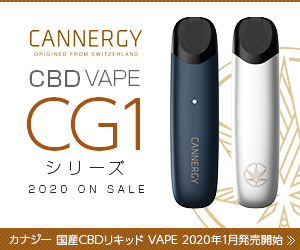 CANNERGY CG1