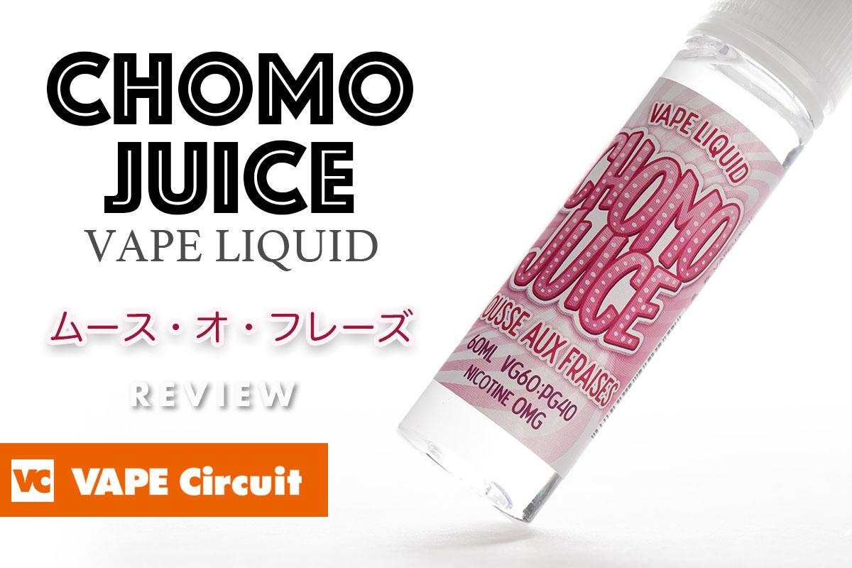 CHOMO JUICE MOUSSE AUX FRAISES(ムース・オ・フレーズ) レビュー