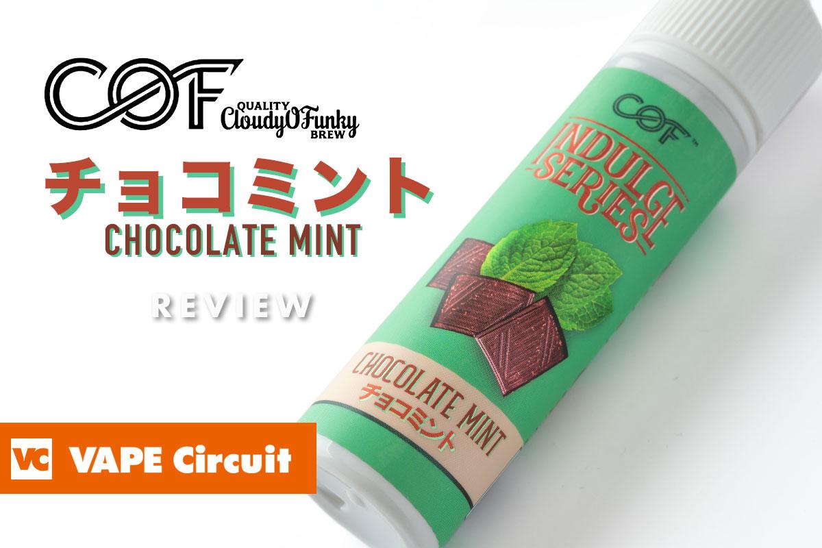 COF(Cloudy O Funky・クラウディーオーファンキー) CHOCOLATE MINT チョコレートミント レビュー