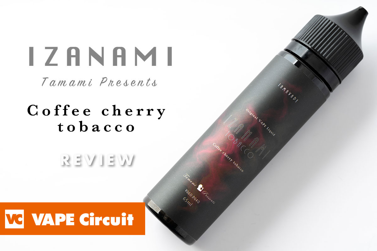 IZANAMI Coffee cherry tobacco レビュー