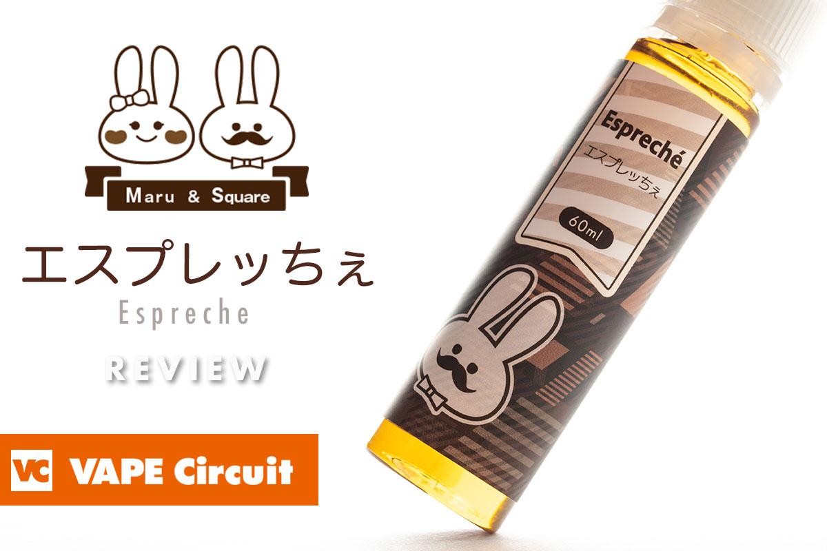 Maru & Square エスプレッちぇ Espreche レビュー