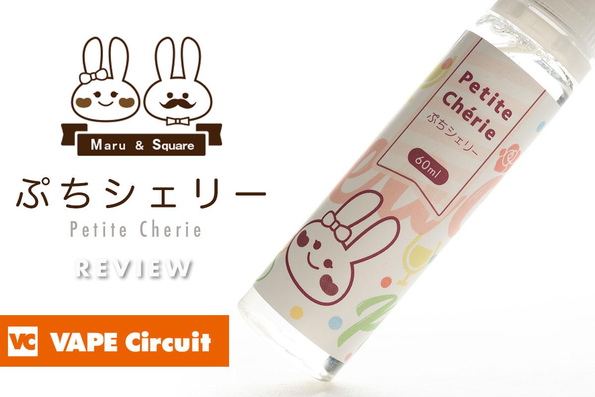 Maru & Square ぷちシェリー レビュー