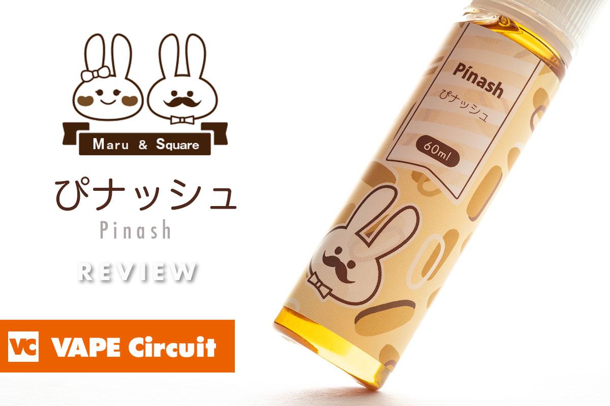 Maru & Square ぴナッシュ Pinash レビュー