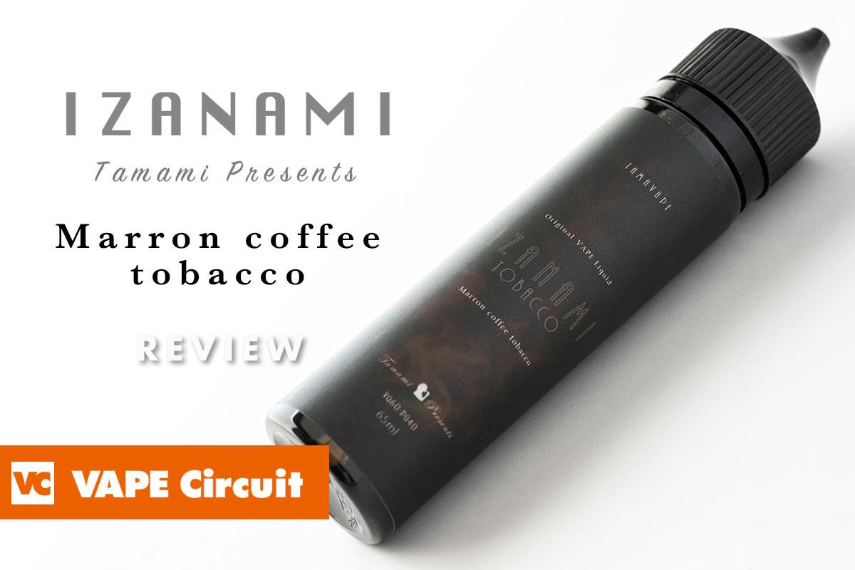 IZANAMI Marron coffee tobacco レビュー