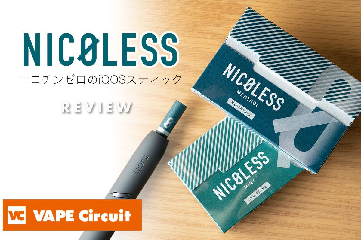 ニコレス NICOLESS|【禁煙】ニコチン0のiQOS専用スティック徹底レビュー!