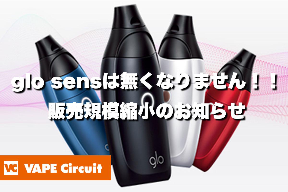 glo sens(グロー・センス)は販売終了しません!オンラインとgloストアのみで販売継続!