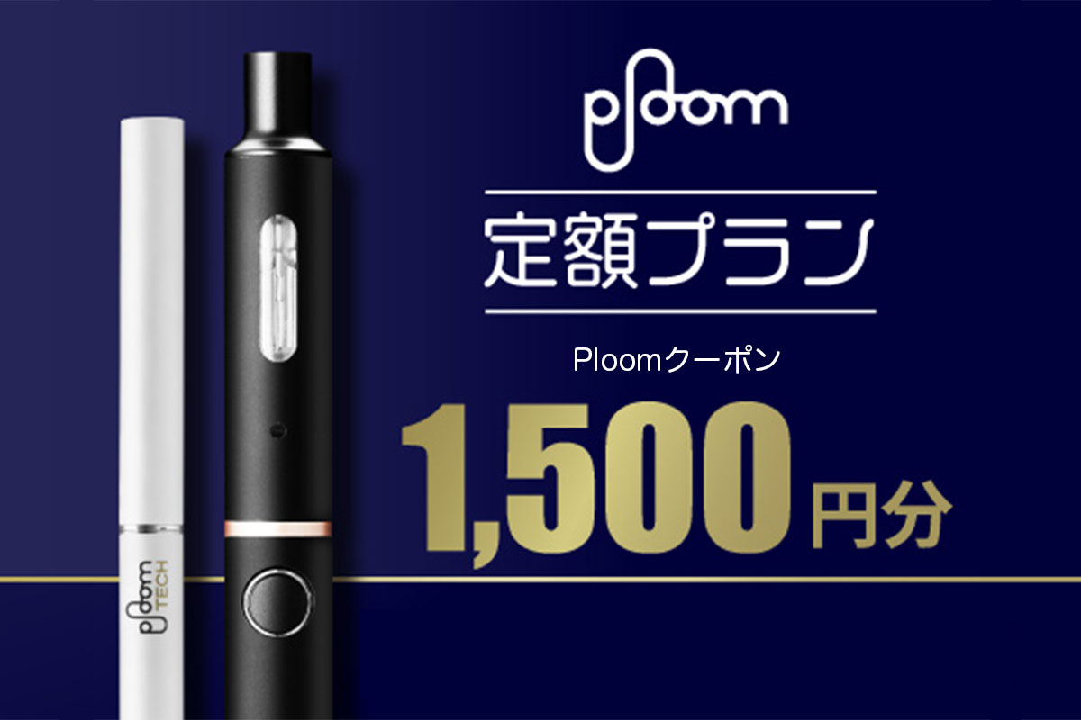 Ploom 定額プランは本当にお得!値段もアフターケアも充実した加熱式たばこの新しい買い方の提案!