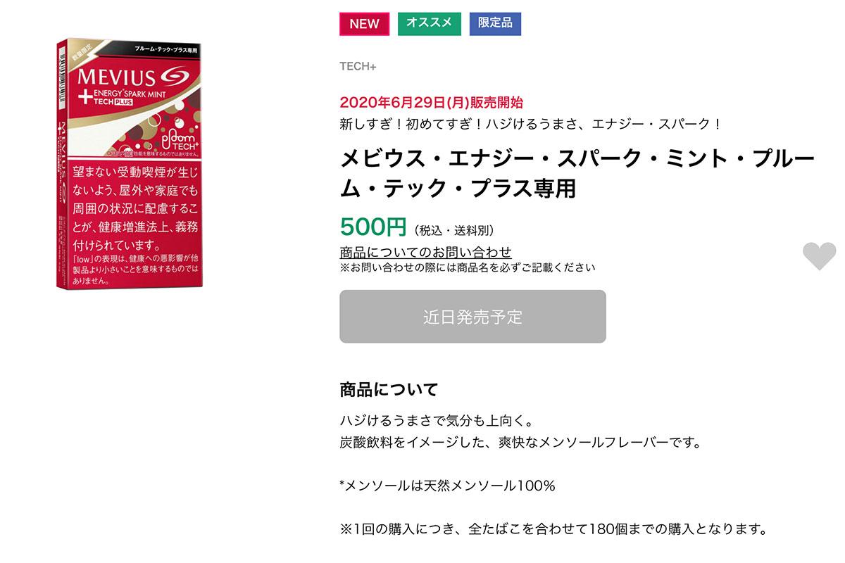 プルームテックプラス「エナジー・スパーク・ミント」発売決定!6月29日から数量限定!