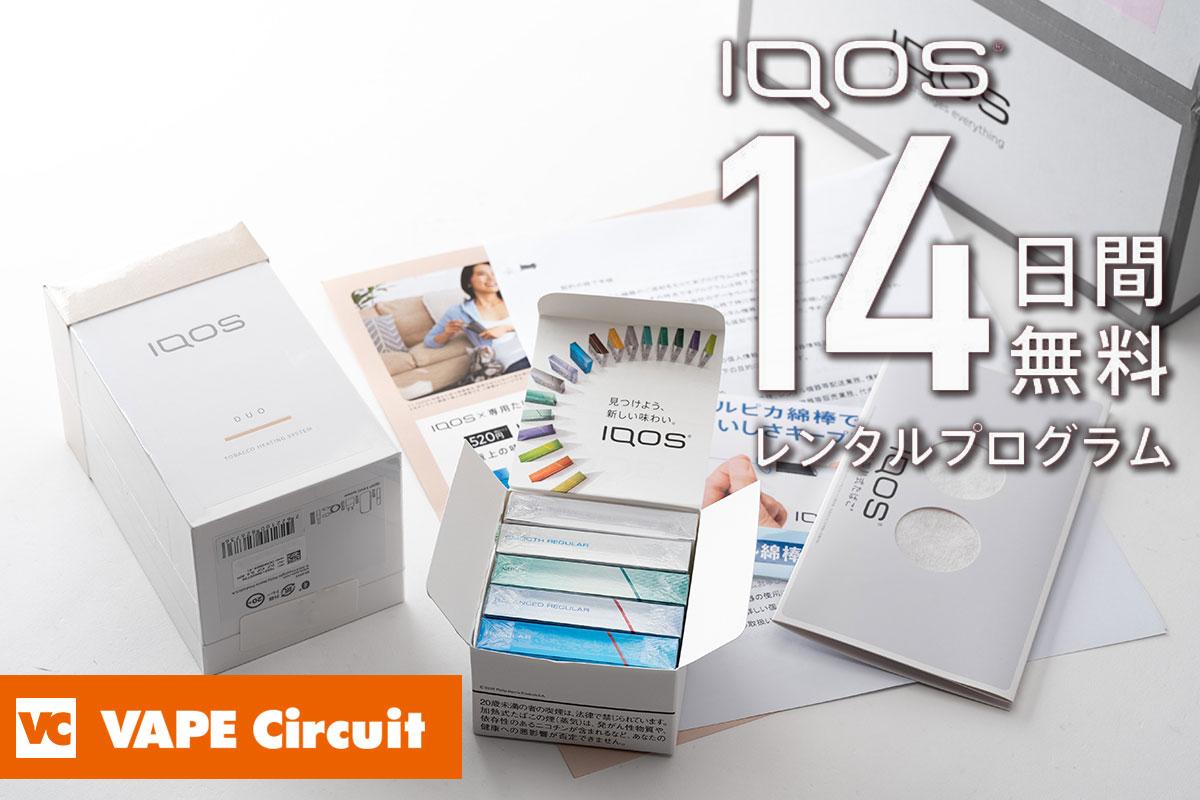IQOS 3 DUO(アイコス 3 デュオ)14日間無料レンタル