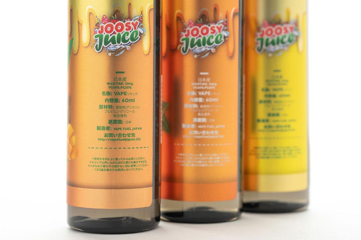 Vape Fuel Japan(ベイプフューエルジャパン)Joosy Juice(ジューシージュース)レビュー