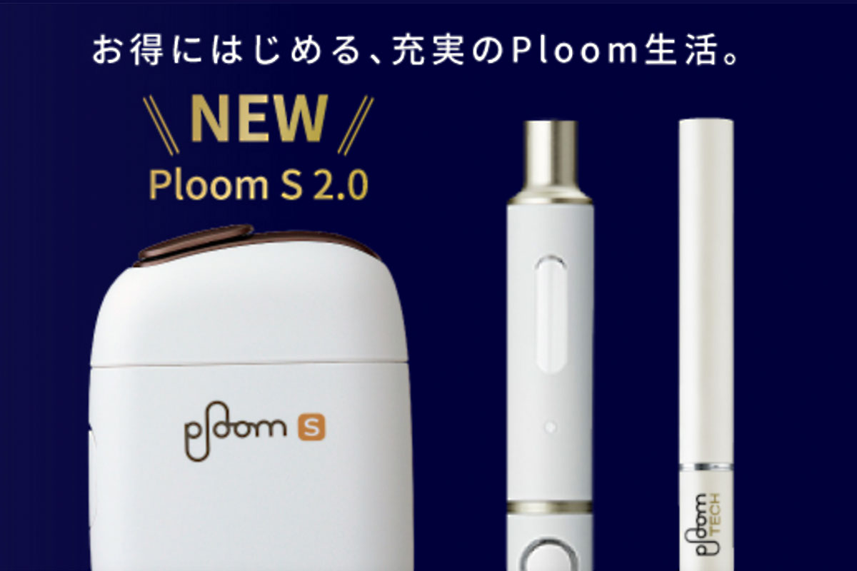 Ploom定額プランに「Ploom S 2.0」が追加|月額360円で新型プルームエス2.0が使える!