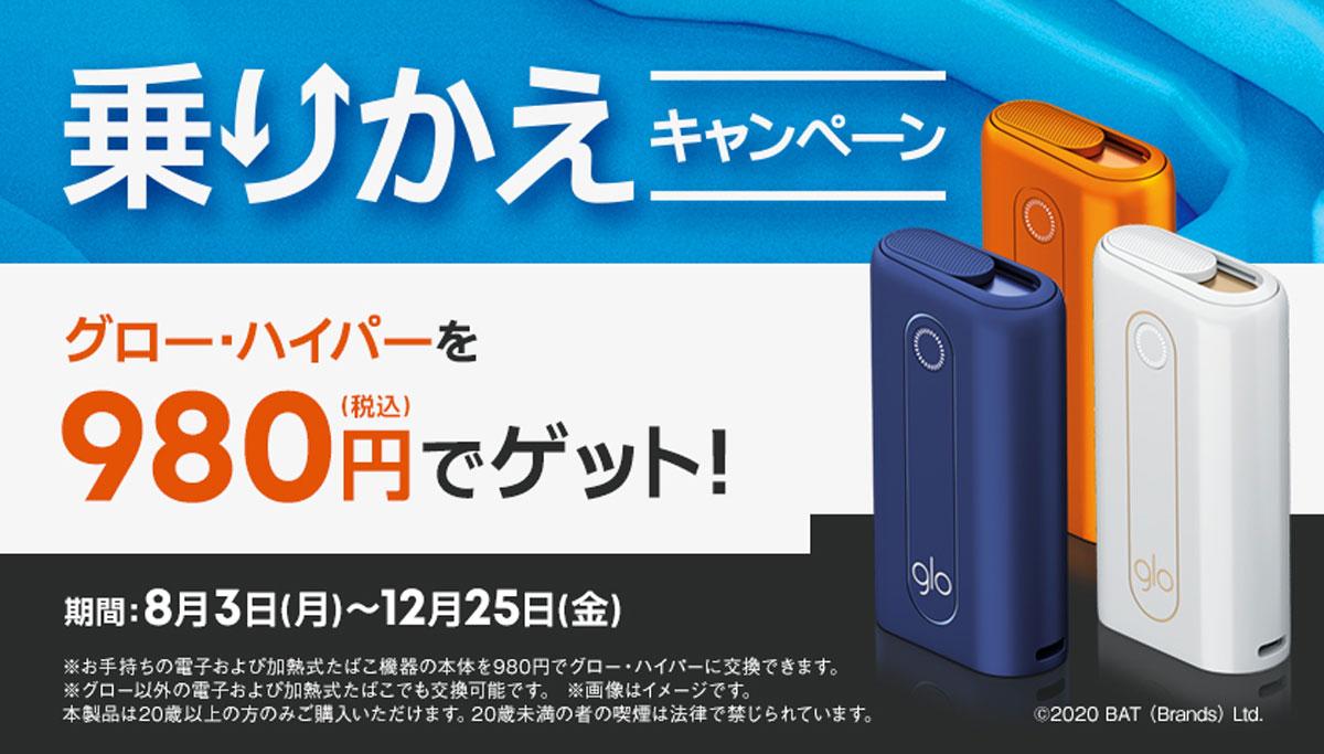 グロー・ハイパーを980円でゲット!乗りかえキャンペーンを期間限定で開催中!