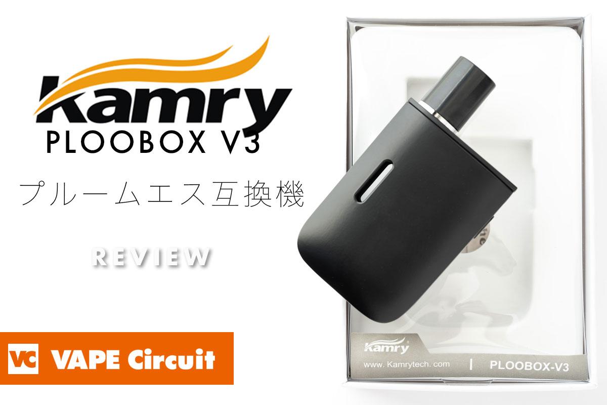 Kamry PLOOBOX V3 レビュー