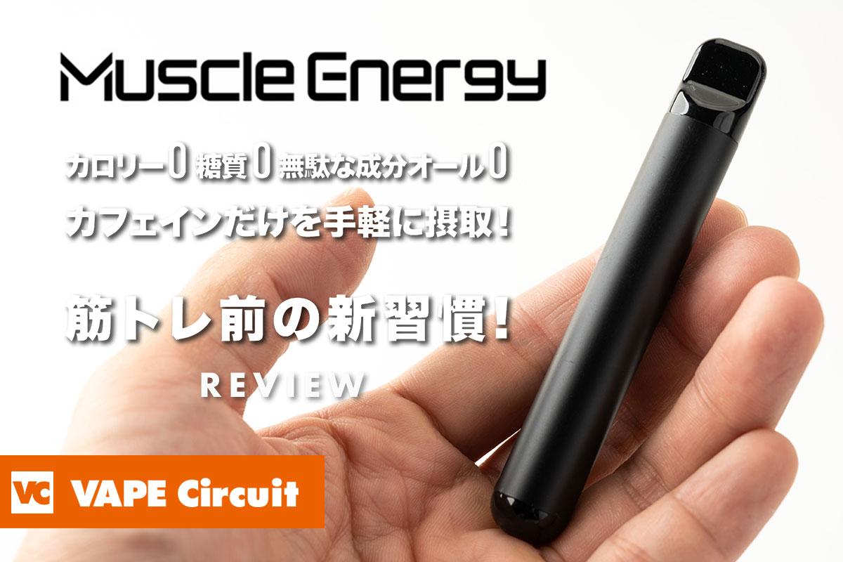 Muscle Energy(マッスルエナジー)レビュー