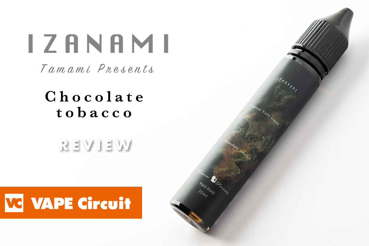 IZANAMI Chocolate tobacco(イザナミ チョコレートタバコ)レビュー