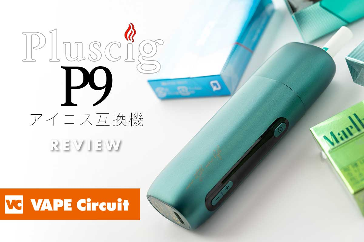 Pluscig P9(プラシシグ ピーナイン)レビュー