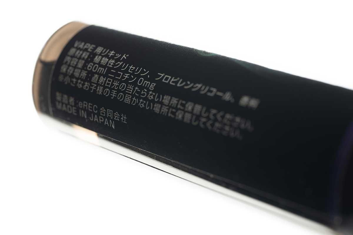 Elixir of OZ エリクサー オブ オズ(HAKATA WAVE SMOOTH NUTS ハカタウェーブ スムースナッツ)レビュー