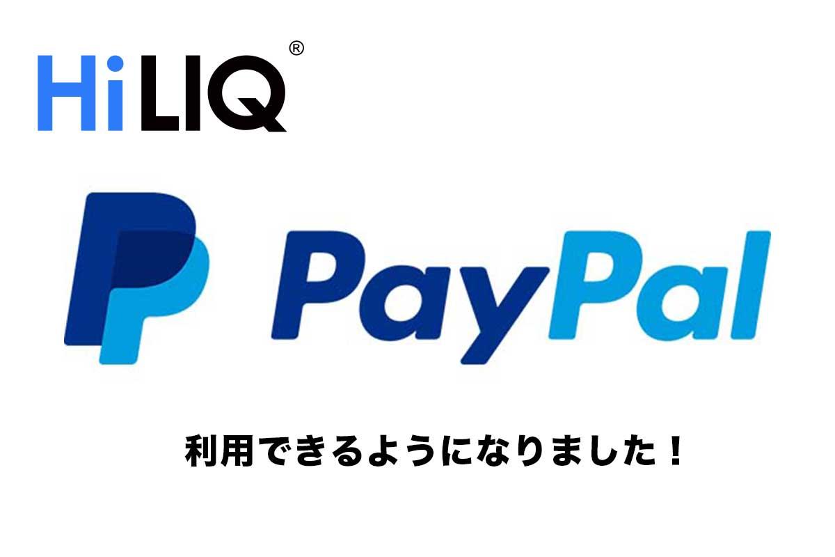 HiLIQでPaypalが利用可能に|今まで買い物できなかったユーザーに朗報!新機能「ストアクレジット」