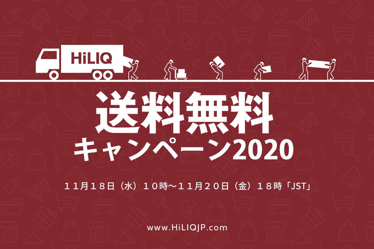 HiLIQ送料無料キャンペーン2020!年一回のスペシャルセール!期間は11/18から56時間だけ!