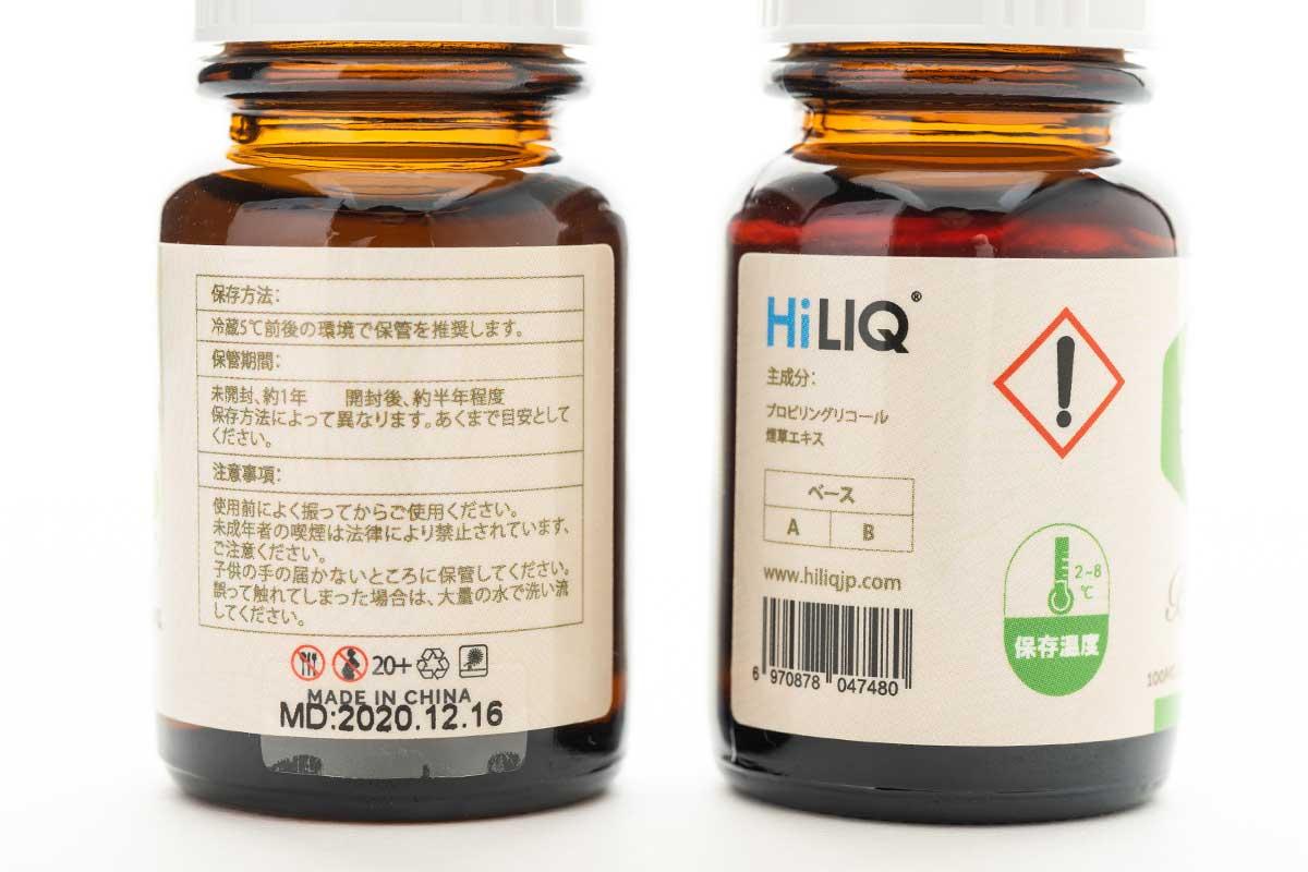 Hiliq nicobacco(ハイリク ニコバコベース液)レビュー