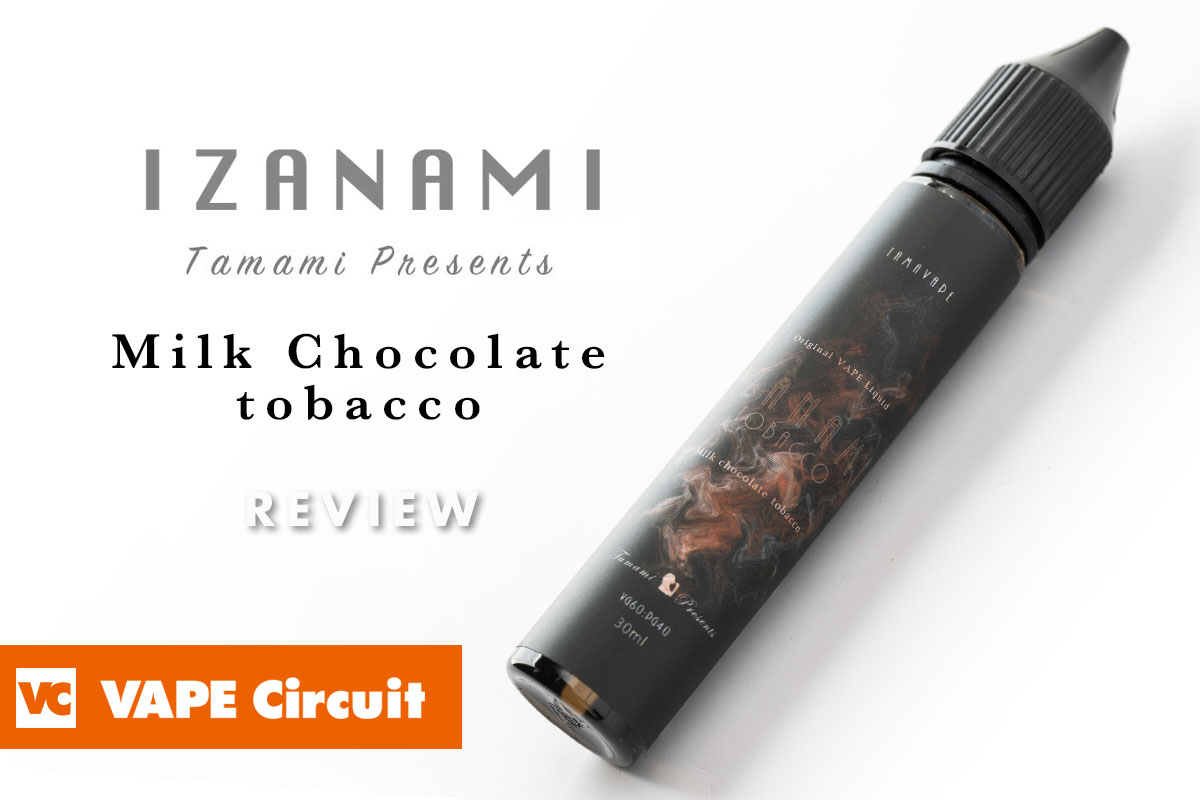 IZANAMI Milk Chocolate tobacco(イザナミ ミルクチョコレートタバコ)レビュー