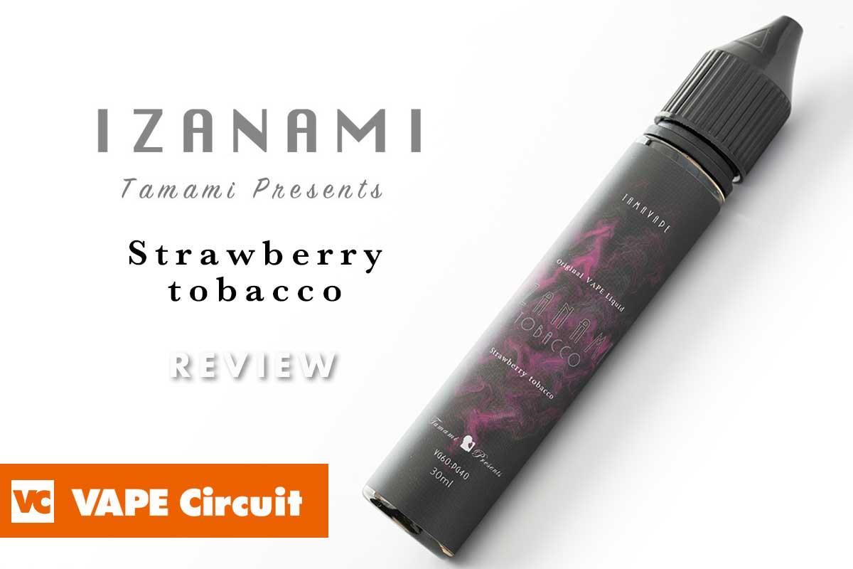 IZANAMI Strawberry Tobacco(イザナミ ストロベリータバコ)レビュー