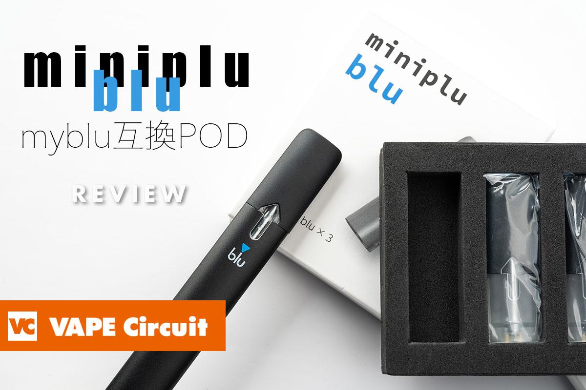 Miniplublu(ミニプルブルー)レビュー|myblu(マイブルー)互換カートリッジ