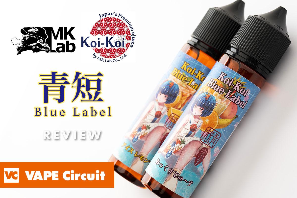MK Lab Koi-Koi Blue Label(エムケーラボ こいこい青短)レビュー