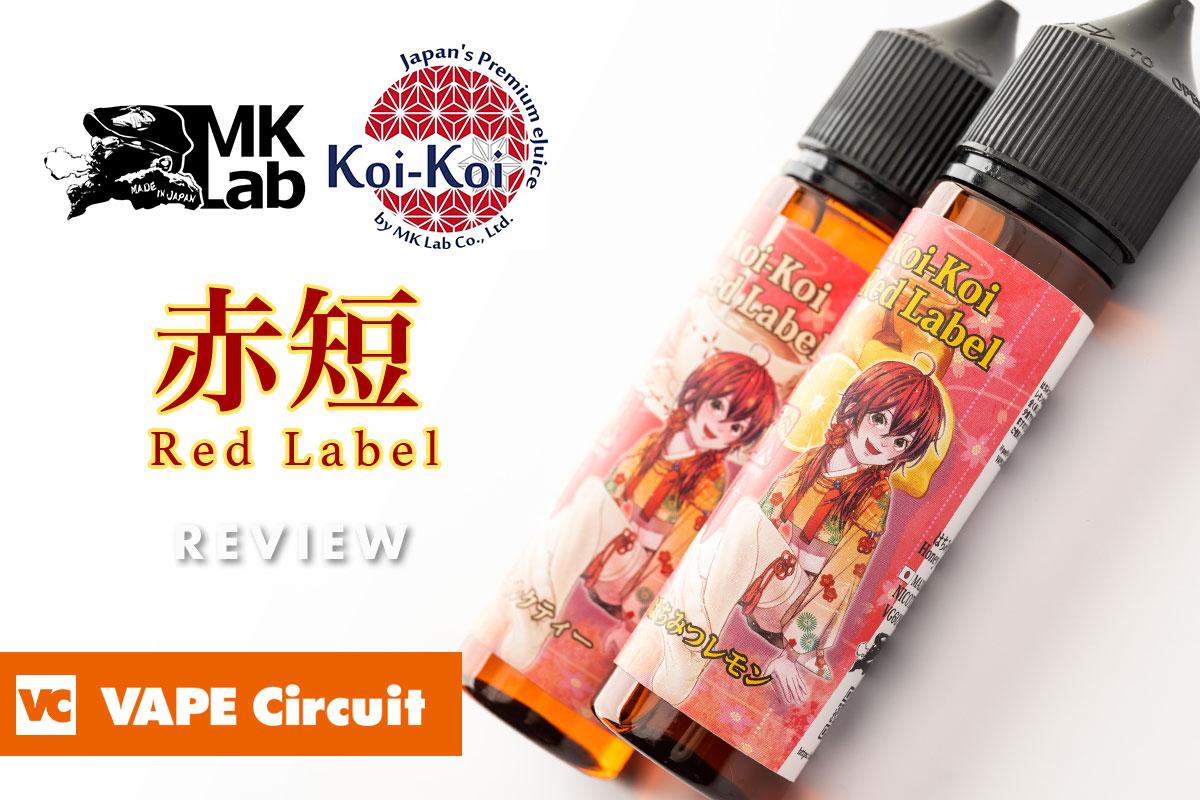 MK Lab Koi-Koi Red Label(エムケーラボ こいこい赤短)レビュー