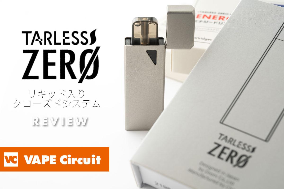 TARLESS ZERO(ターレスゼロ)レビュー