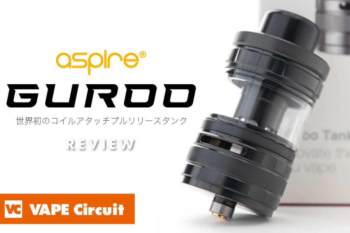 aspire GUROO Tank(アスパイア グルー/グロー タンク)レビュー