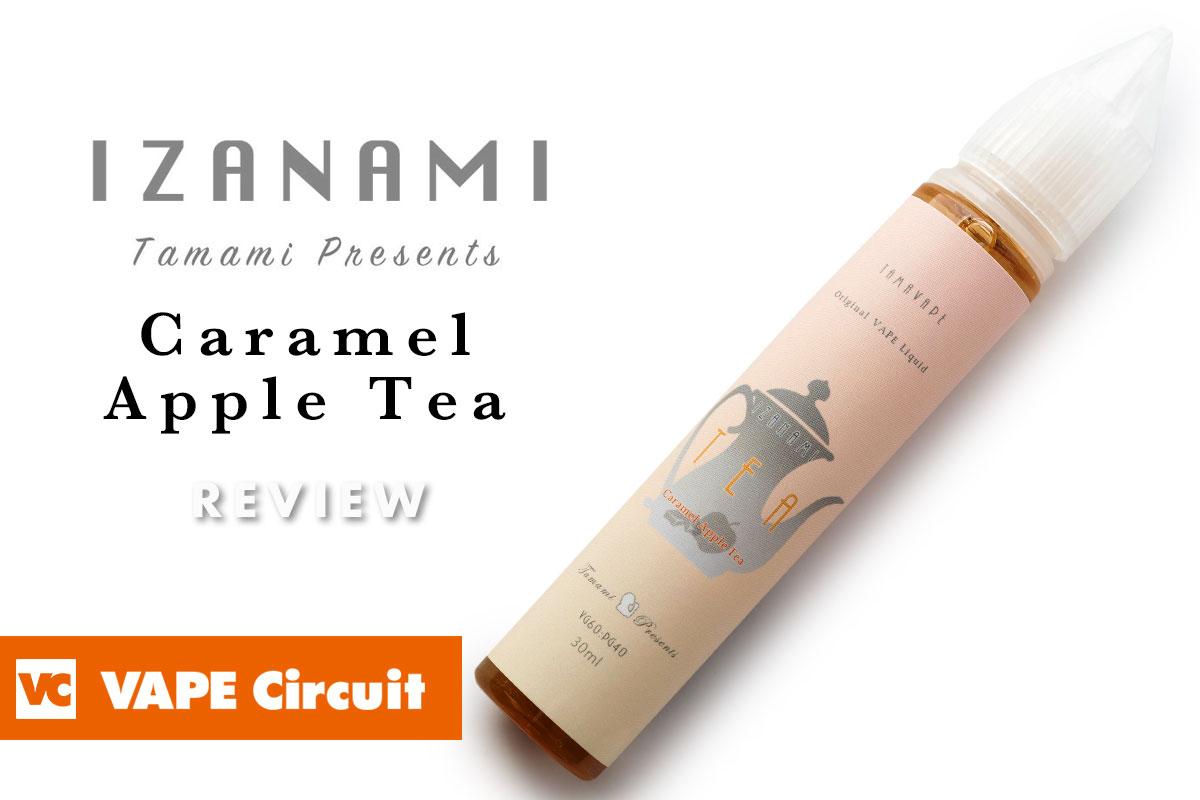 IZANAMI Caramel Apple Tea(イザナミ キャラメルアップルティー)レビュー