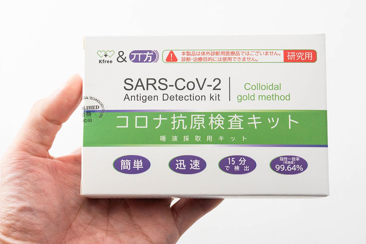 Kfree 新型コロナ抗原検査キットを使ってみました|15分で判定!唾液専用新型コロナウィルス抗原検査キット